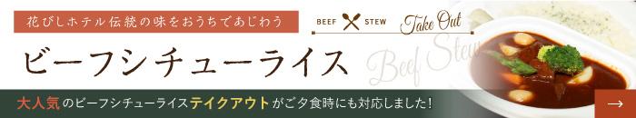 函館湯の川温泉花びしホテルテイクアウト