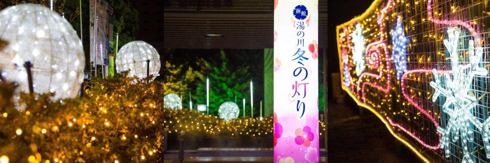 函館の冬割 花びしホテル 湯の川冬の灯り