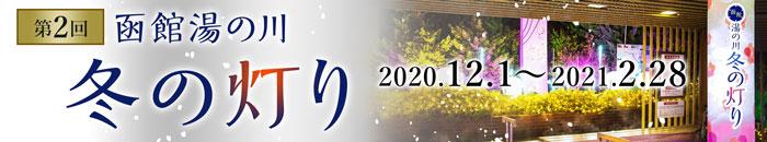 第2回函館湯の川冬の灯り 花びしホテル