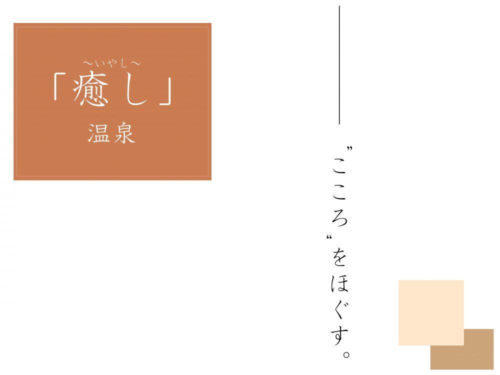 函館湯の川一人旅(ソロ旅・ひとり旅)特集