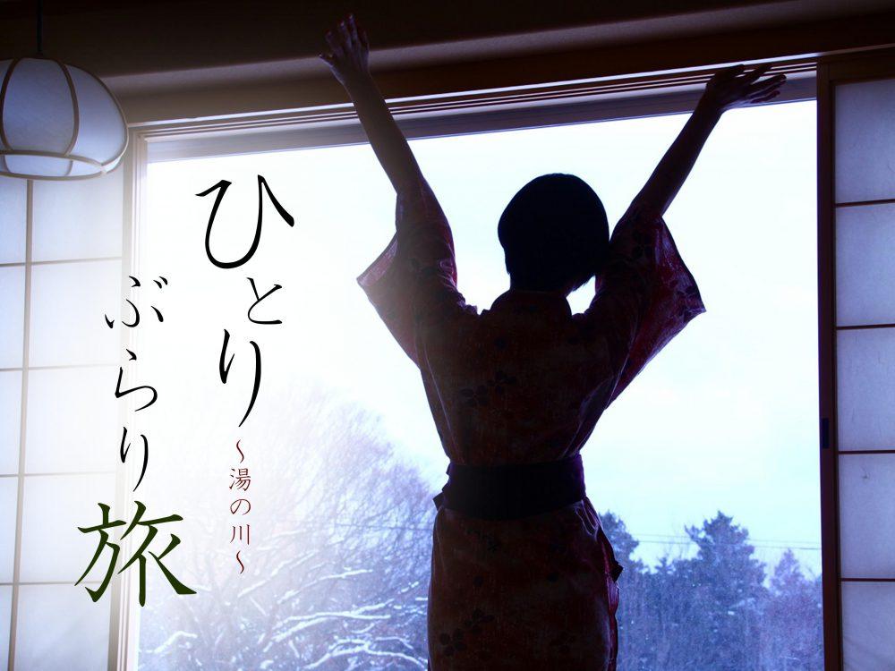 函館湯の川一人旅(ひとり旅)特集