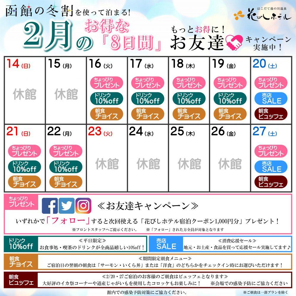 函館の冬割を使って泊まる!2月のお得な「8日間」