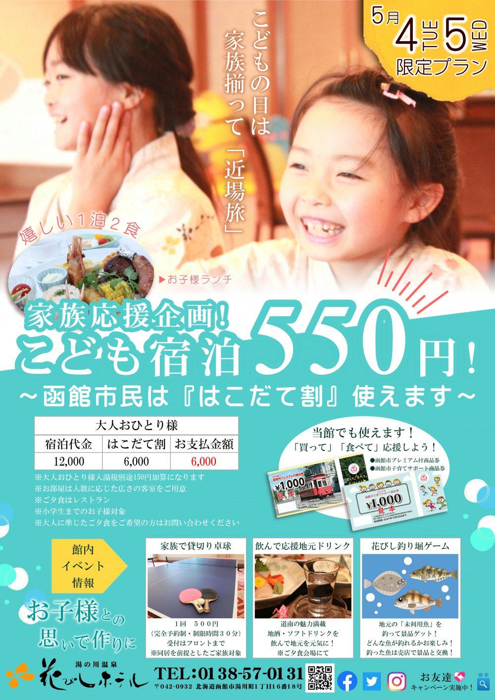こどもの日は、はこだて割(函館割)と函館市プレミアム付商品券と函館市子育てサポート商品券で泊まる