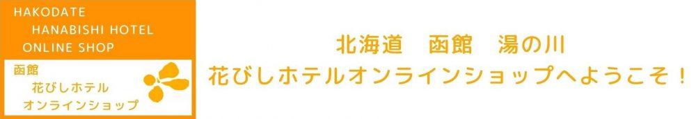 函館湯の川花びしホテルオンラインショップ