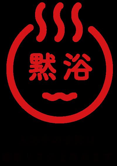渡島・檜山管内のお客様。新しい旅のスタイル(道民割・どうみん割)でお得に泊まる!