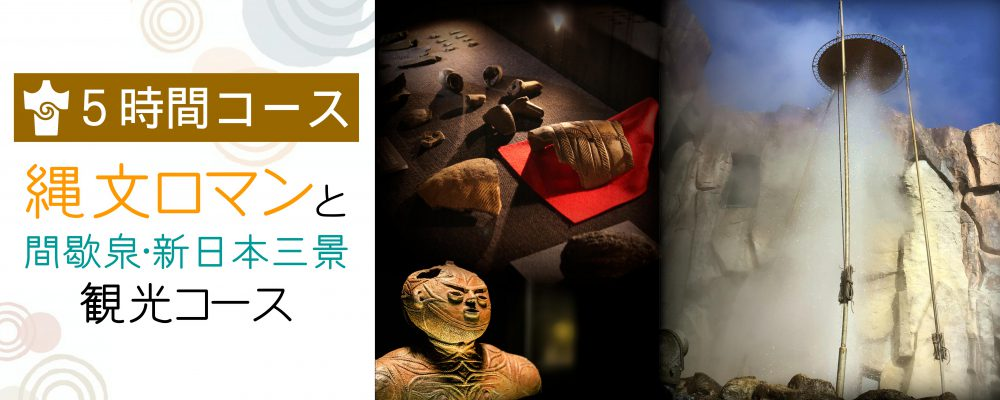 祝世界遺産登録 縄文文化の世界遺産と函館山の100万ドルの夜景を満喫♪楽々タクシー観光特集!