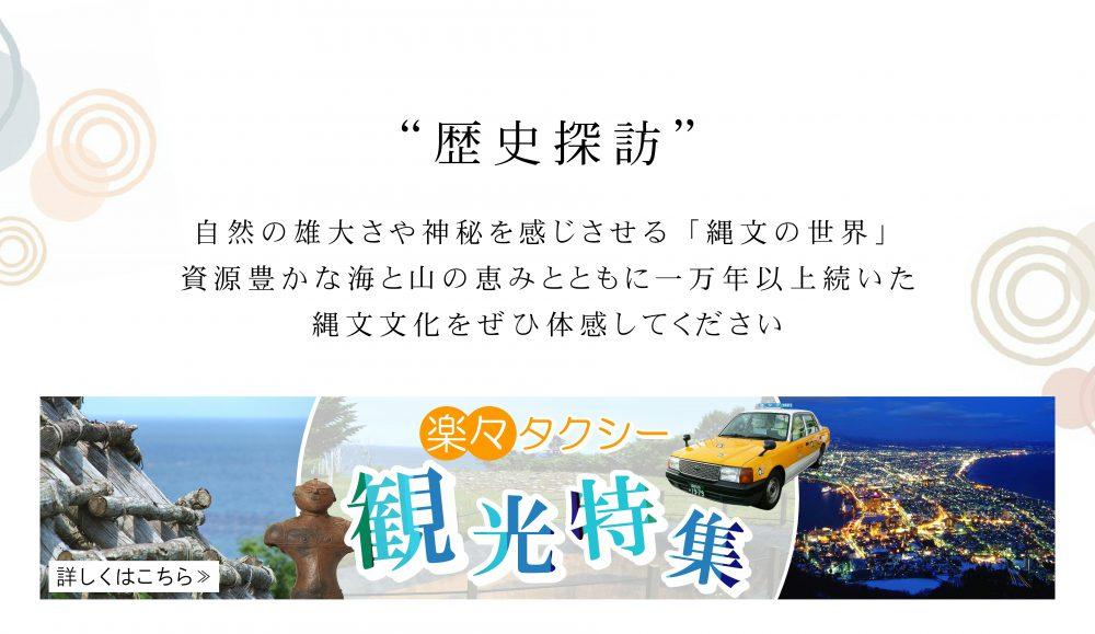 世界遺産 北海道・北東北縄文遺跡群の文化を函館花びしホテルでふれる。