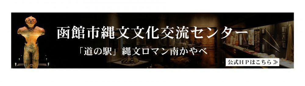 祝世界遺産登録 北海道・北東北縄文遺跡群の文化を函館花びしホテルでふれる。