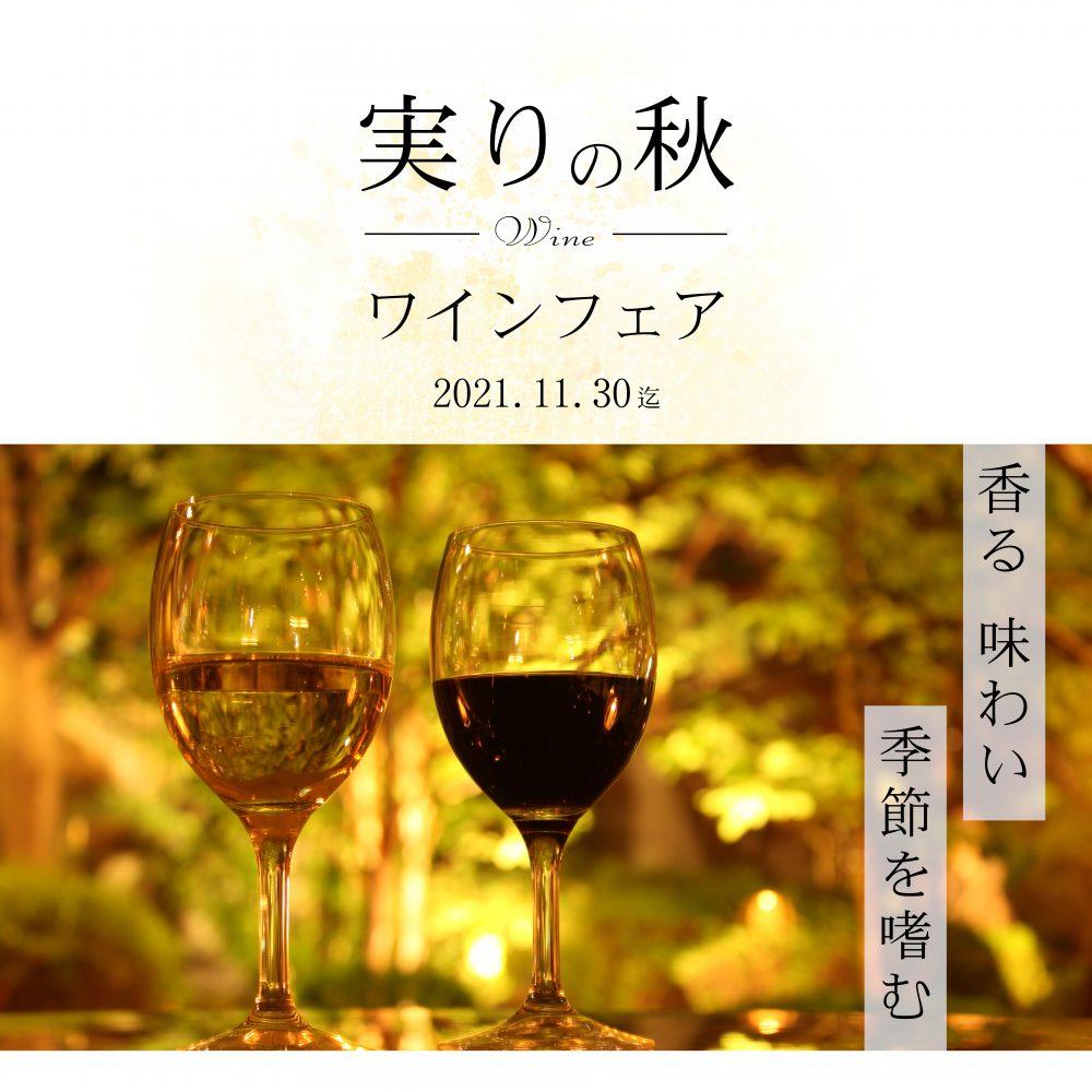 """花びしホテルで「はこだてわいん・北海道ワイン・山梨ワイン」を愉しみませんか。花びしホテルのワインフェアは10月11月と開催いたしております。花びしホテルの自慢の""""和食会席""""と""""厳選ワイン""""で秋を愉しみませんか。花びしホテルの秋を感じられる「牛または鮑が選べるワイン付きプラン」が登場いたしました。秋を楽しむなら花びしホテルのワイン付きプランがおすすめです。ワイン好きにオススメしたい花びしホテル厳選のワインが楽しめるプランが登場いたしました。花びしホテルで味わう旬の会席膳とワインで贅沢なひとときをお過ごしください。"""