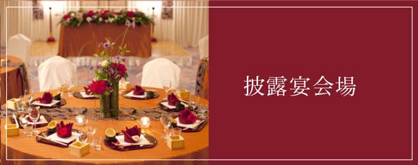 花びしホテルウェディング披露宴会場