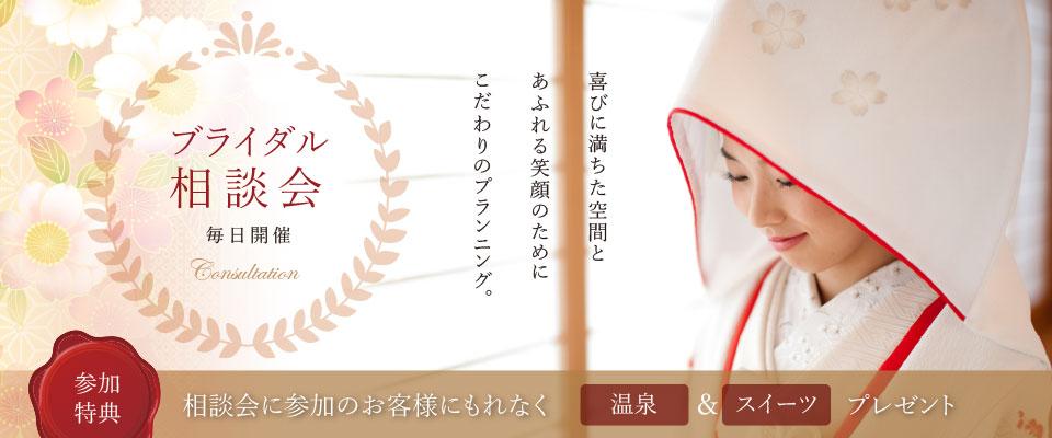 花びしホテルウェディング ブライダル相談会
