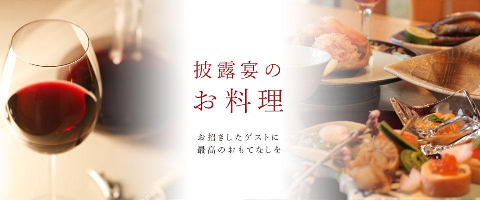 花びしホテルウェディング お料理